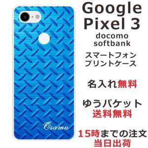 スマホケース グーグルピクセル3 ケース Goggle Pixel3 送料無料 名入れ メタルブルー laugh-life
