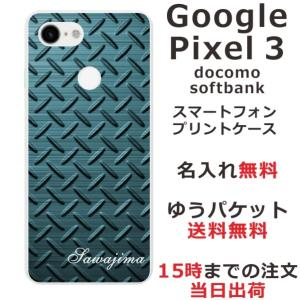 スマホケース グーグルピクセル3 ケース Goggle Pixel3 送料無料 名入れ メタルグリーン laugh-life