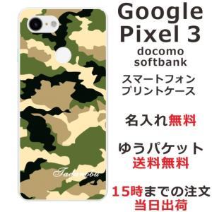 スマホケース グーグルピクセル3 ケース Goggle Pixel3 送料無料 名入れ 迷彩 laugh-life