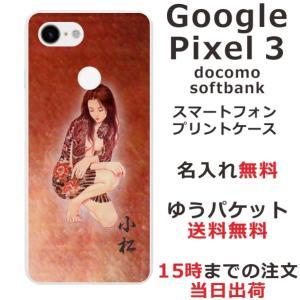 スマホケース グーグルピクセル3 ケース Goggle Pixel3 送料無料 名入れ 艶女昇龍牡丹 laugh-life