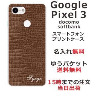 スマホケース グーグルピクセル3 ケース Goggle Pixel3 送料無料 名入れ クロコダイル laugh-life