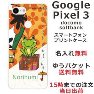 スマホケース グーグルピクセル3 ケース Goggle Pixel3 送料無料 名入れ カエルと気球 laugh-life