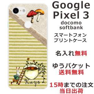 スマホケース グーグルピクセル3 ケース Goggle Pixel3 送料無料 名入れ ティーカップうさぎ laugh-life