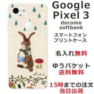 スマホケース グーグルピクセル3 ケース Goggle Pixel3 送料無料 名入れ 雨降りうさぎ laugh-life