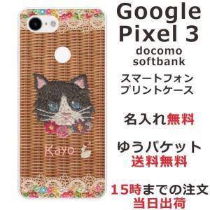 スマホケース グーグルピクセル3 ケース Goggle Pixel3 送料無料 名入れ 籐猫黒 laugh-life