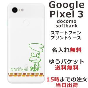 スマホケース グーグルピクセル3 ケース Goggle Pixel3 送料無料 名入れ 落書きカエル laugh-life
