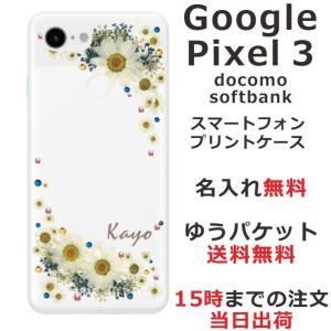 スマホケース グーグルピクセル3 ケース Goggle Pixel3 送料無料 スワロフスキー 名入れ 押し花風 フラワリー ホワイト laugh-life