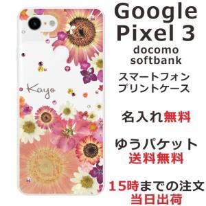 スマホケース グーグルピクセル3 ケース Goggle Pixel3 送料無料 スワロフスキー 名入れ 押し花風 フラワーアレンジピンク laugh-life