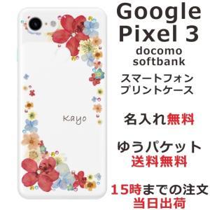 スマホケース グーグルピクセル3 ケース Goggle Pixel3 送料無料 スワロフスキー 名入れ 押し花風 パステルポップンフラワー laugh-life