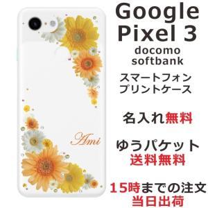 スマホケース グーグルピクセル3 ケース Goggle Pixel3 送料無料 スワロフスキー 名入れ 押し花風 イエローオレンジ laugh-life