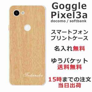 Goggle Pixel3a softbank docomo 専用のスマホケースです。選べるデザイン...