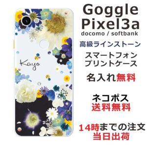 Googleピクセル3a ケース グーグルピクセル3a カバー らふら スワロフスキー 押し花風 フ...