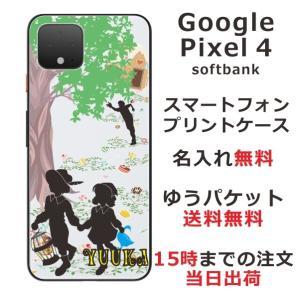 スマホケース Google Pixel4 ケース グーグル ピクセル4 カバー ヘンゼル グレーテル