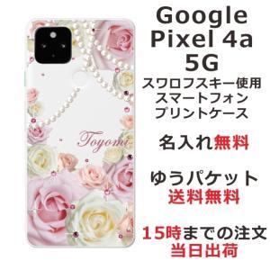 Googleピクセル4a 5g ケースー グーグルピクセル4a5g カバー らふら スワロフスキー 押し花風 ローズ ピンク|laugh-life