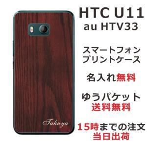 HTCU11 スマホケース htc U11 au htv33 カバー 送料無料 名入れ かわいい ウッドスタイル|laugh-life