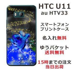 HTCU11 スマホケース htc U11 au htv33 カバー 送料無料 名入れ 和柄プリント 鳳凰青|laugh-life