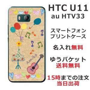 HTCU11 スマホケース htc U11 au htv33 カバー 送料無料 名入れ かわいい 風船とギター茶セーター|laugh-life