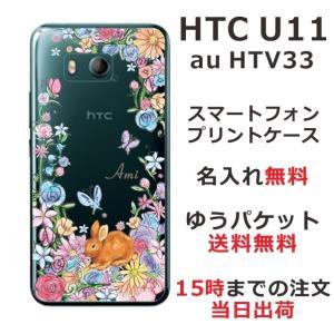 HTCU11 スマホケース htc U11 au htv33 カバー 送料無料 名入れ かわいい お花畑のウサギ|laugh-life