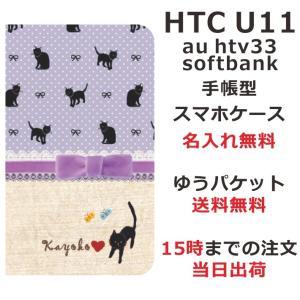 HTCU11 手帳型ケース カバー htc U11 au htv33 ブックカバー 送料無料 名入れ かわいい ブックカバー風黒猫|laugh-life