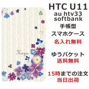 HTCU11 手帳型ケース カバー htc U11 au htv33 ブックカバー 送料無料 名入れ かわいい デコレーションパープル|laugh-life