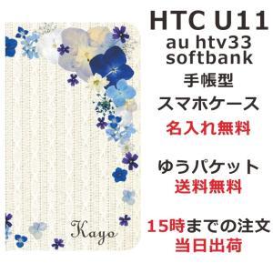 HTCU11 手帳型ケース カバー htc U11 au htv33 ブックカバー 送料無料 名入れ かわいい ビビットブルーフラワー|laugh-life