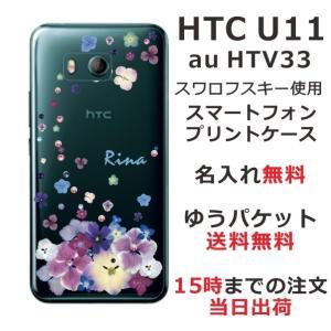 HTCU11 スマホケース htc U11 au htv33 カバー 送料無料 スワロケース 名入れ 押し花風 デコレーション パープル|laugh-life