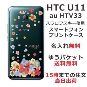HTCU11 スマホケース htc U11 au htv33 カバー 送料無料 スワロケース 名入れ 押し花風 パステルダンシンフラワー|laugh-life