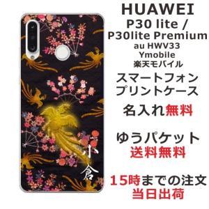 HUAWEI P30lite Premium HWV33 専用のスマホケースです。選べるデザインは2...