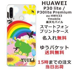 スマホケース HUAWEI P30 lite Premium HWV33 ケース ファーウェイ ライ...