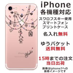 iPhone 各機種対応のスマホケースです。選べるデザインは200種類以上、デザインよってはカラー選...