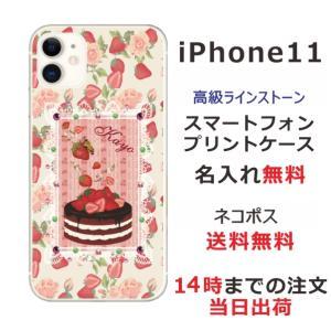 スマホケース iPhone11 ケース アイフォン11 スマホカバー カバー スワロフスキー ストロ...