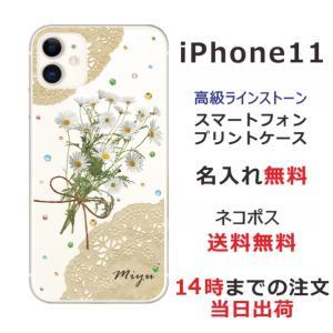 iPhone 11 スマホケース アイフォン 11 カバー らふら スワロフスキー 押し花風 マーガレットレース|laugh-life