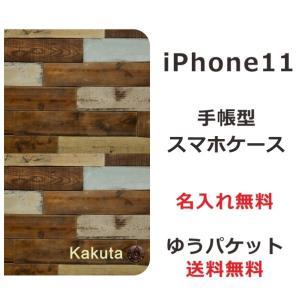iPhone 11 手帳型ケース アイフォン 11 ブックカバー らふら ウッドクロススタイル|laugh-life