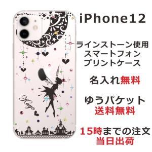 iPhone 12 スマホケース アイフォン12 カバー らふら スワロフスキー ティンカーベル|laugh-life