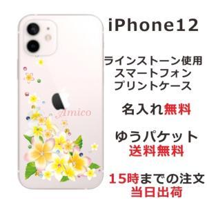 iPhone 12 スマホケース アイフォン12 カバー らふら スワロフスキー 押し花風 プルメリア|laugh-life