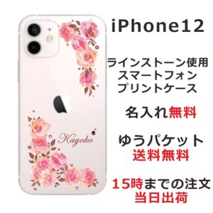 iPhone12 ケース アイフォン12 カバー らふら スワロフスキー 押し花風 ベビーピンク ロ...