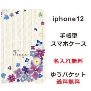 iPhone 12 手帳型ケース アイフォン12 ブックカバー らふら デコレーションパープル|laugh-life