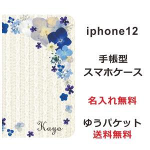 iPhone 12 手帳型ケース アイフォン12 ブックカバー らふら ビビットブルーフラワー|laugh-life