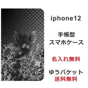 iPhone 12 手帳型ケース アイフォン12 ブックカバー らふら 和柄 昇り鯉|laugh-life