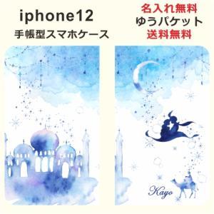 iPhone 12 手帳型ケース アイフォン12 ブックカバー らふら アラジン|laugh-life