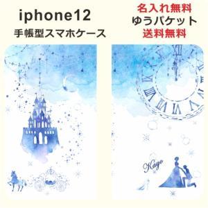 iPhone 12 手帳型ケース アイフォン12 ブックカバー らふら シンデレラ|laugh-life