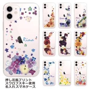 iPhone 12 スマホケース アイフォン12 カバー らふら スワロフスキー 押し花風 クレシェンドフラワー|laugh-life