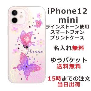 iPhone 12 mini スマホケース アイフォン 12 mini カバー らふら スワロフスキー フライングバタフライ|laugh-life