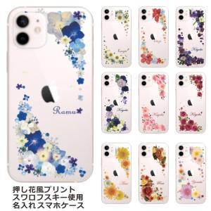 iPhone 12 Pro Max スマホケース アイフォン 12 プロ マックス カバー らふら スワロフスキー 押し花風 ウィンドーフラワー|laugh-life