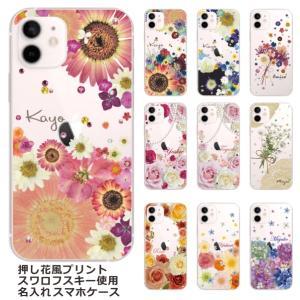 iPhone 12 Pro Max スマホケース アイフォン 12 プロ マックス カバー らふら スワロフスキー 押し花風 フラワーアレンジ|laugh-life