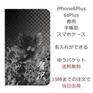 アイフォン6プラス 手帳型ケース カバー iphone 6 plus / 6s plus ブックカバー 送料無料 名入れ 和柄 昇り鯉|laugh-life