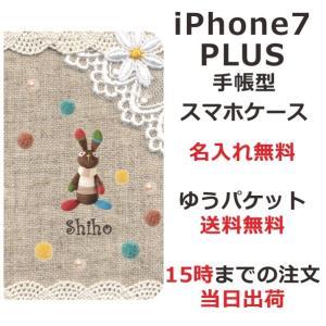 スマホケース スマホケース iPhone7plus 手帳型 アイフォン7プラス iPhone8PLUS アイフォン8プラス コットンレース風