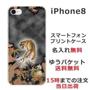 iPhone8 ケース アイフォン8 カバー らふら 和柄 猛虎