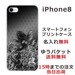iPhone8 ケース アイフォン8 カバー らふら 和柄 昇り鯉黒