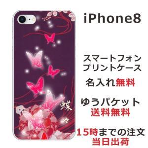 アイフォン8 ケース iPhone8 カバー 送料無料 名入...